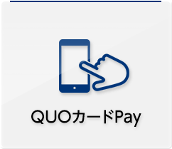 OUOカードPay